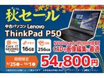 レノボ「ThinkPad P50」が5万4800円、ショップインバース「オータムセール!!」