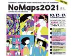 「NoMaps2021」10月13日~17日開催