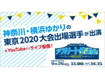 東京2020オリンピック・パラリンピック選手に感謝の声を伝えよう! 「神奈川・横浜アスリート感謝会~おうちからARIGATOを届けよう!~」