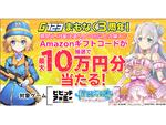 G123にて配信中のゲーム「ビビッドアーミー」「精霊幻想記アナザーテイル」にて最大10万円分のAmazonギフトコードをプレゼントするキャンペーンが開催中