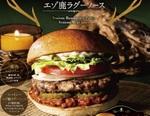 ロッテリア「ジビエ鹿肉バーガー」全国の店舗で販売