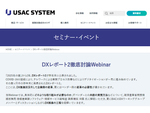 【9/28(火)開催】ユーザック、「DXレポート2徹底討論Webinar」開催