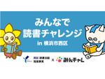習慣化アプリで楽しく読書を推進! 横浜市西区「みんなで読書チャレンジ in 西区」、10月1日から