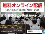 【10/8無料配信】健康、医療×テクノロジーをテーマにスタートアップ企業が登壇NEDOピッチ