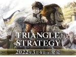 タクティクスRPG『トライアングルストラテジー』の発売日が2022年3月4日に決定!
