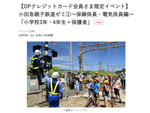 鉄道好きキッズ集まれ! 車両基地などで点検体験「小田急親子鉄道ゼミ」(2021年12月4日/2022年1月23日・2月5日開催)