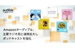 AmazonオーディオブックAudible、文化放送・ニッポン放送と連携してポッドキャストを拡充