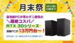 GeForce RTX 30シリーズ搭載PCが13万円台から、FRONTIERで「月末祭」開催