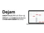 CROサクセスプラットフォーム「Dejam」、CVR改善を実現するβ版提供開始