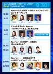 今年もやってきた! Xperia公式生放送「Xperia LIVE 2021」 in 東京ゲームショウ2021