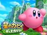 「星のカービィ」新作や『ベヨネッタ3』など気になるタイトルが「Nintendo Direct 2021.9.24」で多数発表!