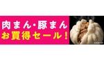 セブンイレブン「肉まん」108円のセール!