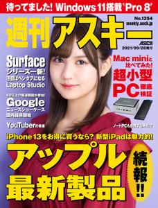 週刊アスキー No.1354(2021年9月28日発行)
