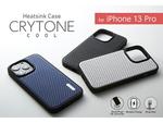 高い放熱効果を備えるスマホケース「Heatsink Case CRYTONE Cool for iPhone 13 Pro」が3480円