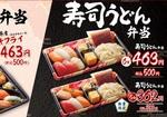 今週の注目グルメ~はま寿司390円「うどん弁当」、ロッテリア「鹿肉バーガー」全国の店舗で~(9月27日~10月3日)