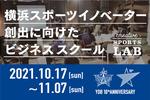 スポーツビジネス×まちづくり! 横浜DeNAベイスターズが実践型ビジネススクールの参加者を募集