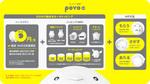 基本料金0円の「povo2.0」は今週29日に開始 端末補償のトッピングも追加