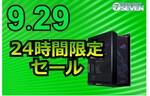 インテルCore i9-11900KとGeforce RTX 3080を搭載する「ZEFT G16ER」が2万9000円オフ!