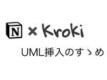 Notionにダイアグラム図を挿入するならkroki.ioがおすすめ!