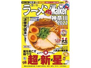 神奈川の本当にうまい新店と名店を200軒以上掲載したムック「ラーメンWalker神奈川2022」発売