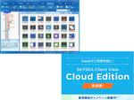 クライアント運用管理ソフトウェアに新バージョン「SKYSEA Client View Ver.17」とクラウド版が登場