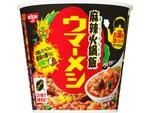 味が濃くてウマい「日清ウマーメシ 麻辣 (まーらー) 火鍋飯」登場
