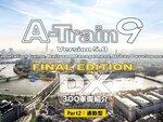 Win向けゲームソフト『A列車で行こう9 Version5.0 コンプリートパックDX』に登場する列車300車両を紹介する動画を公開!