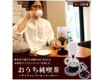 おうちで喫茶店の味と雰囲気を再現する電気式サイフォンコーヒーメーカー
