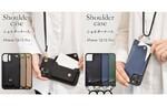 テレホンリース、通販サイト「ラスタバナナダイレクト」にてiPhone 13シリーズ用のショルダーケース 横型&縦型を発売