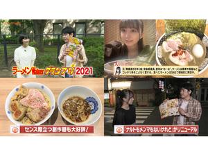 『ラーメンWalkerTV2』待望の新作! 第301話・第302話・第303話が9月30日(木)一挙初回放送!