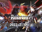新作ロボットSRPG『Relayer(リレイヤー)』の発売日が2022年2月17日に決定!パッケージ版の予約受付もスタート