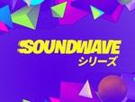 星野源さんも今後参加!『フォートナイト』でミュージックショー「サウンドウェーブ」が開催決定。第1弾は10月2日の3時から