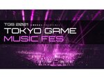 TGS史上初のゲーム音楽オンラインコンサート「TOKYO GAME MUSIC FES」で演奏される全168曲を一挙公開!