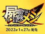 日本一ソフトウェア、新作SRPG『屍喰らいの冒険メシ』を発表!PV&公式サイトも公開