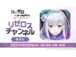 『リゼロス』公式生放送「リゼロスチャンネル」(増刊号)が、9月30日20時より配信決定!