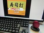 タイピングゲーム「寿司打」、途中でブリージングデバイス「ston」を利用した結果……