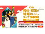 【新宿/イベント】JOIN 移住・交流&地域おこしフェア2021 autumn開催