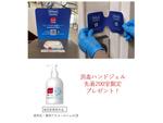 ヒルトン東京にて先着200室限定で「ミューズ消毒ハンドジェル」1本をプレゼント、10月1日より