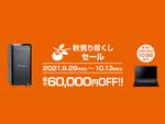 明日まで! マウスコンピューターの秋売り尽くしセールでCore i9-10900KF搭載PCが6万6000円オフ!
