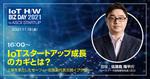 IoTスタートアップ成長のカギは? セーフィー佐渡島代表公開インタビュー【11/15無料配信セッション】