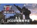 『地球防衛軍6』の対応プラットフォームがPS5/PS4に決定!発売予定日は2022年へ変更