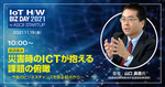 コロナ禍や自然災害でより求められるICTの実効性 IoT・AI×防災関連事業を探る基調講演【11/19開催】