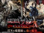 【PS Plus情報】10月のフリープレイにPS4『悪魔城ドラキュラX・セレクション 月下の夜想曲 & 血の輪廻』などが登場!