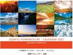 四季折々の風景の中をロマンスカーが疾走! 小田急電鉄「小田急ロマンスカー カレンダー 2022」10月8日発売