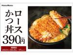 ロースカツ丼が390円 ほっともっとの「かつフェア」