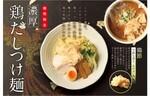 鶏の旨みを存分に楽しめる! らーめん直久 新宿西口店などの店舗で、期間限定メニュー「濃厚鶏だしつけ麺」発売