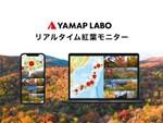 全国各地の紅葉写真を日本地図にマッピング「リアルタイム紅葉モニター」