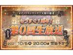 『オクトパストラベラー 大陸の覇者』10月5日20時より1周年を記念した「第0回生放送」を配信決定!