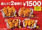 今週の注目グルメ~KFCお得な「シェアBOX」、松屋にWソースのイタリアン(!!)ハンバーグなど~(10月4日~10月10日)