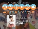 『ゆるキャン△ Have a nice day!』OP主題歌を歌う亜咲花さんの音声コメントムービー&ゲームプレイムービーを公開